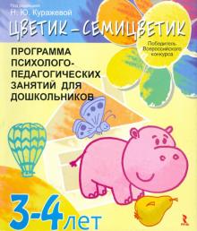 """""""Цветик-семицветик"""". Программа интеллектуального, эмоционального и волевого развития детей 3-4 лет"""