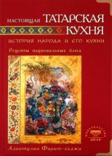 Настоящая татарская кухня. История народа и его кухни. Рецепты национальных блюд