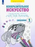 Светлана Ашикова - Чистая линия. 1 класс. Художественные прописи. Часть 1. ФГОС обложка книги