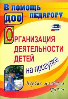 Организация деятельности детей на прогулке. Первая младшая группа. ФГОС ДО