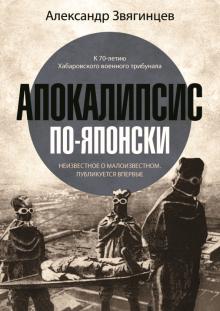 Апокалипсис по-японски - Александр Звягинцев