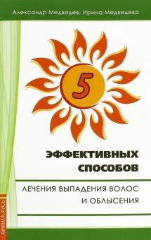 Пять эффективных способов лечения выпадения волос - Медведев, Медведева