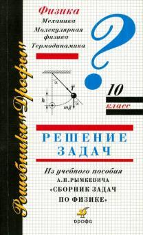 Решение задачи по физике 10 классу системы линейных уравнений решение задач 2