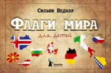 Флаги мира для детей - Сильви Беднар