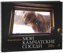 Игорь Шпиленок - Мои камчатские соседи. 370 дней в Кроноцком заповеднике. Фотокнига обложка книги