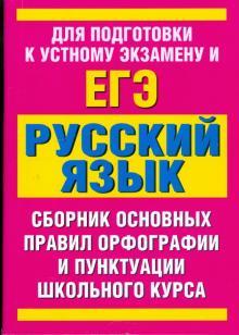 Русский язык: сборник основных правил орфографии и пунктуации школьного курса