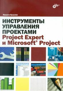 Инструменты управления проектами. Project Expert и Microsoft Project