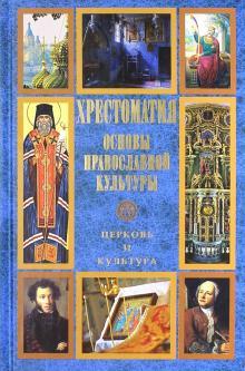 Основы православной культуры. Церковь и культура. Хрестоматия