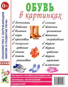Обувь в картинках. Наглядное пособие для педагогов, логопедов, воспитателей и родителей