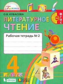 Литературное чтение. 4 класс. Рабочая тетрадь. В 2-х частях. Часть 2. ФГОС