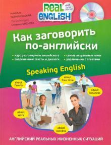 Как заговорить по-английски (+CD)
