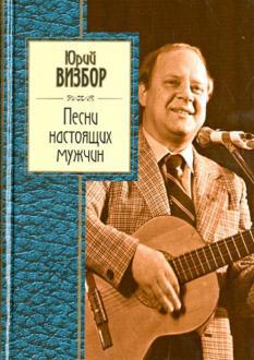 Коллекция клуба стихи и песни настоящих мужчин песни спартак москва футбольный клуб