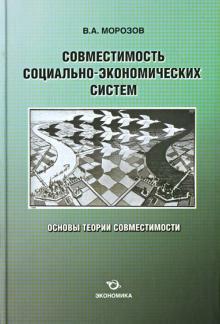 Совместимость социально-экономических систем. Основы теории совместимости - Владимир Морозов