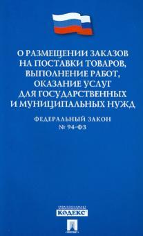 Федеральный закон об образовании ст 55
