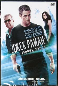 Джек Райан: теория хаоса (DVD)