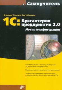 1С:Бухгалтерия предприятия 2.0. Новая конфигурация
