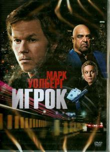 Игрок (Paramount) (DVD)