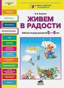 Живем в радости. Рабочая тетрадь. 5-6 лет - Валентина Онишина