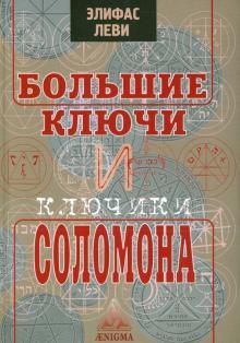 Большие ключи и Ключики Соломона - Элифас Леви
