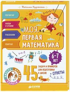 Моя первая математика. 45 задач и примеров для подготовки к школе. 6-7 лет