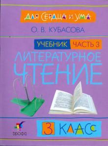 Литературное чтение: Для сердца и ума. Учебник. 3 класс. В 4-х частях. Часть 3