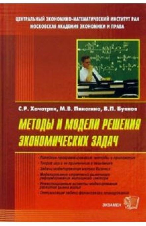 Хачатрян методы решения экономических задач решение задачи по гипергеометрическому распределению