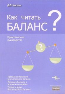 Как читать баланс? - Дмитрий Кислов