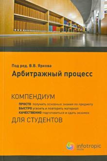 Арбитражный процесс: компендиум - Абсалямов, Арсенов, Виноградова