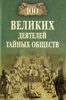 100 великих деятелей тайных обществ - Борис Соколов