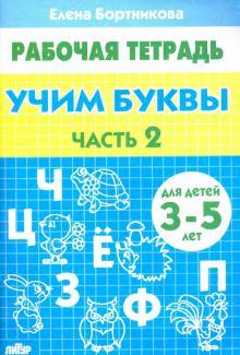 Учим буквы. Рабочая тетрадь для детей 3-5 лет. Часть 2