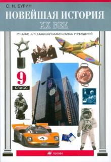 Новейшая история. XX век. 9 класс: учебник для общеобразовательных учреждений (7034)