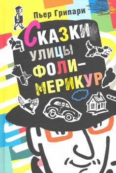 Сказки улицы Фоли-Мерикур
