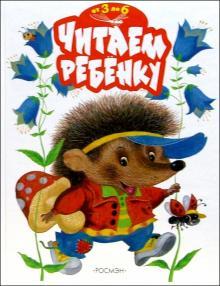 Читаем ребенку: Сказки, стихи, рассказы