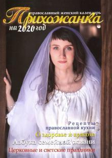 Прихожанка. Православный календарь на 2020 год