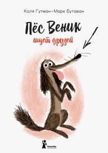 Коля Гутман - Пес Веник ищет друзей