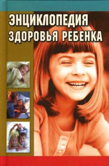 Энциклопедия здоровья ребенка
