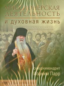 Миссионерская деятельность и духовная жизнь (DVD)