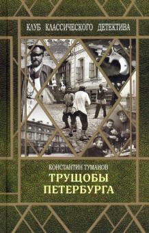 Трущобы Петербурга - Константин Туманов