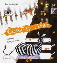 Сказки для Алисы