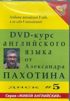 DVD-курс английского языка №5 (DVD)