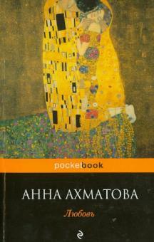 Любовь - Анна Ахматова