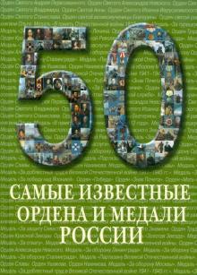 50. Самые известные ордена и медали России