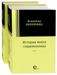 История моего современника. В 2-х томах