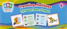 Путешествия. Отдых = Travelling. Holidays. Коллекция карточек