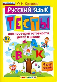 Русский язык. Тесты для проверки готовности детей к школе. ФГОС ДО