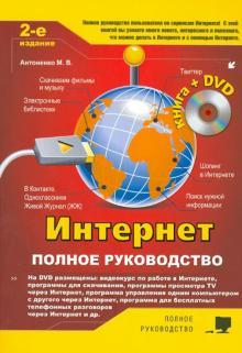 Интернет. Полное руководство (+DVD)