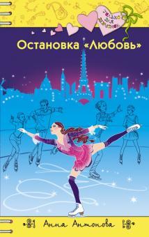 Остановка Любовь - Анна Антонова