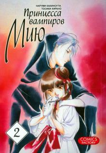 Принцесса вампиров Мию. Том 2 - Какиноути, Хирано