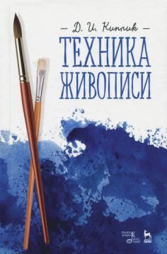 Учебники для вузов. Специальная литература