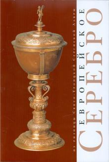 Европейское серебро из ризницы Свято-Троицкой Сергиевой Лавры